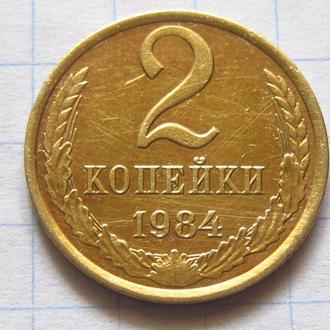 СССР_ 2 копейки 1984 года оригинал