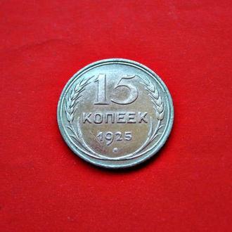 Серебро. Оригинал. Монета 15 копеек 1925 года Серебро 500 пробы