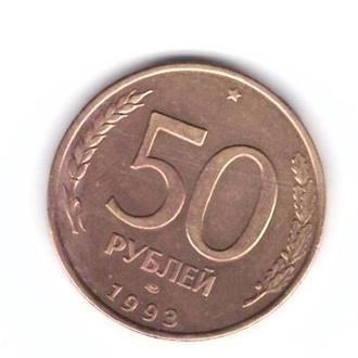 1993 Россия 50 рублей ЛМД, немагнитная
