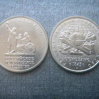 Россия 5 рублей 2015 2016 2 монеты Историческое + географическое общество