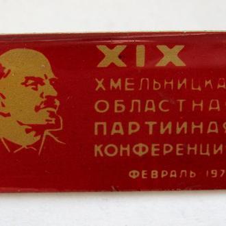 19 - ХIХ ХМЕЛЬНИЦКАЯ ОБЛАСТНАЯ ПАРТИЙНАЯ КОНФЕРЕНЦИЯ =  ЛЕНИН = 1974 г.  =