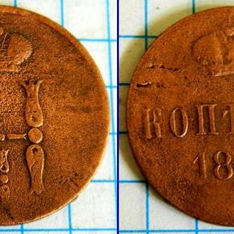 1 коп 1953 (Николай I)