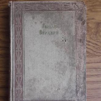 Верхарн Эмиль. Драмы и проза. (1936)