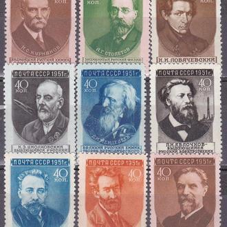 СССР 1951 ученые нашей Родины MH