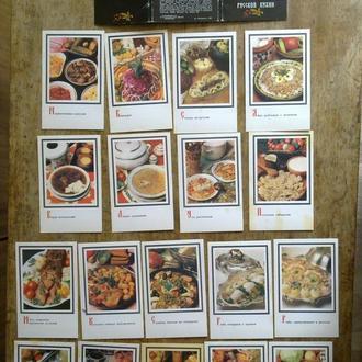 Набор открыток  Блюда русской кухни 18 цветных открыток  1987г.