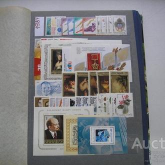 СССР 1984 Полный годовой комплект марок и блоков**