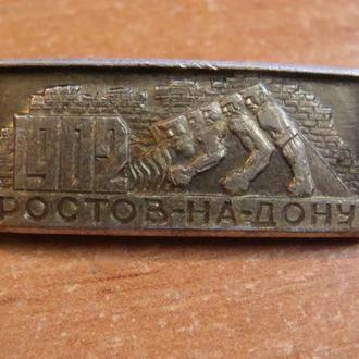 Ростов на Дону   (3)
