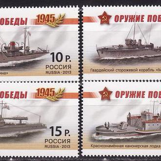 Россия 2013 Оружие Победы Корабли 4 марки**