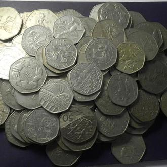 50 пенсів Британія 100шт суперлот (ювілейка, острови, великі)