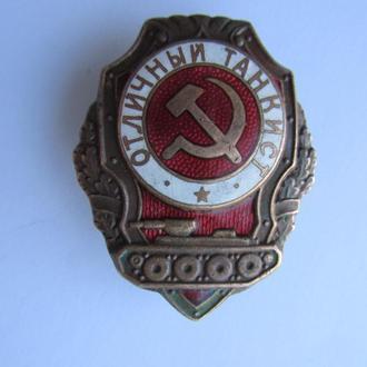 Отличный Танкист СССР - тип ГДР