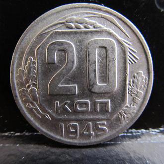 20 копеек 1945 года. Состояние!