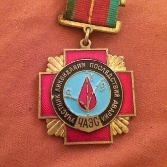 Медаль Участнику ликвидации аварии на ЧАЭС