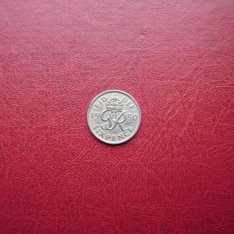 Великобритания 6 пенсов 1950