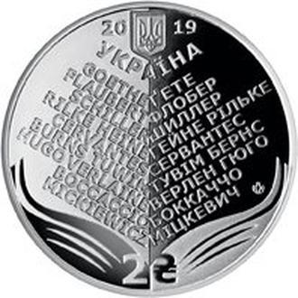 Микола Лукаш / Николай Лукаш 2 гривні 2019 рік