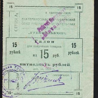 Екатеринославский Губсорабкооп. 15 руб.