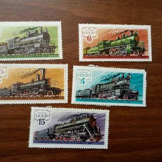 СССР 1979 паровозы.Полная серия