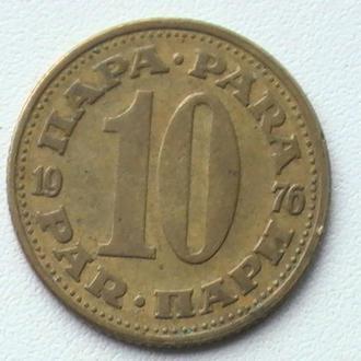 10 Пара 1976 р Югославія 10 Пара 1976 г Югославия