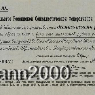 Платежное обязательство 10 000  рублей 1922 год