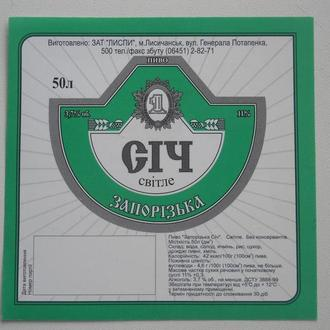 Пивная этикетка, Лисичанск.