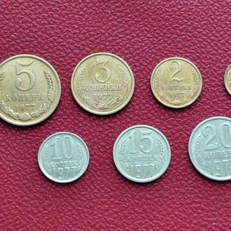СССР набор 1, 2 ,3 , 5, 10, 15, 20 копеек 1977  г. одним лотом