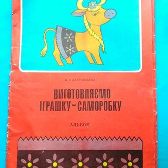 Авксентьєва. Виготовлення іграшку-саморобку. 1982 р. Комплект 28 листов. Состояние хорошее, см.фото.