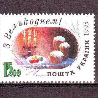 Україна**. 1993р . З Великоднем!