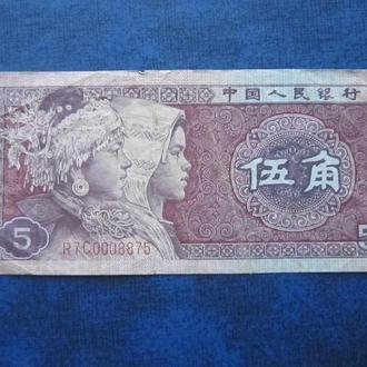 банкнота 5 дзяо Китай 1980 №4