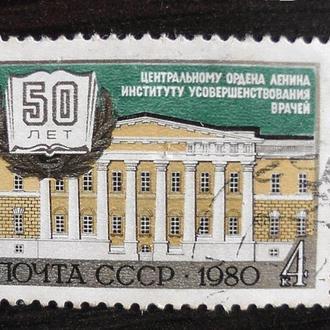 50 лет Центральному институту усовершенствования врачей.