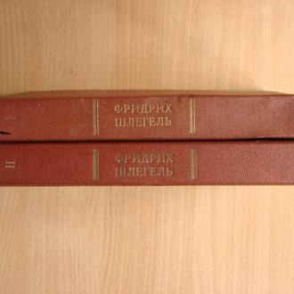 Ф. Шлегель. Эстетика. Философия. Критика. В двух томах