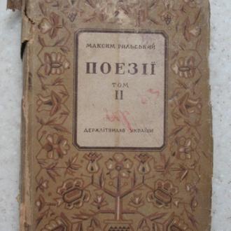 Рильський М. Поезії. 1946