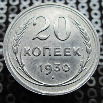 20 копеек 1930 г. Серебро.Оригинал.