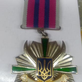 казацкая медаль ЧЕСТЬ