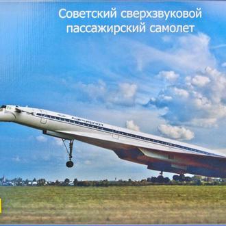 Modelsvit - 7203 - Советский сверхзвуковой пассажирский самолет Ту-144 - 1:72