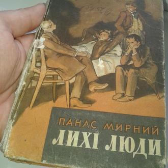 Книга Панас Мирний - Лихі люди 1963