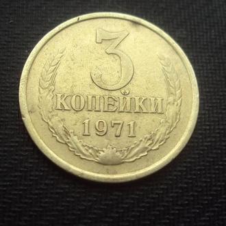 СССР 3 коп. 1971г.