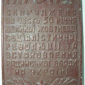 Табличка, пропаганда, 50 лет Октябрской революции, УССР, СССР, 1967 год.