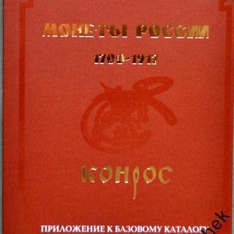 Каталог монет Императорской России 1700-1917 с ценами каталом монет царской России выпуск 2013 г