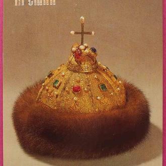 Календарик 1992 г. Сокровища Кремля.