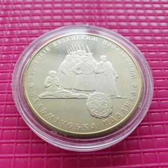Монета 500 лет казацким поселением. Кальмиусская паланка 5 грн.