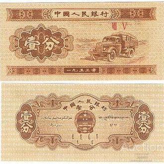 Китай 1 фэнь 1953 год UNC Пресс