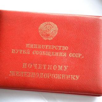 """Удостоверение к знаку """"Почетному железнодорожнику"""" № 294, периода СССР"""