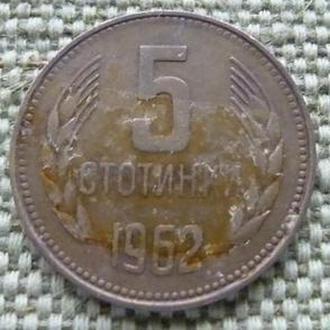 5  стотин 1962 год