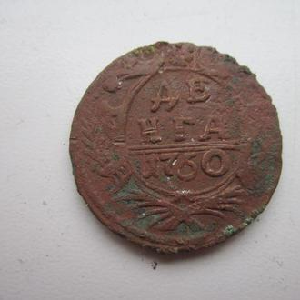 Деньга 1750г.