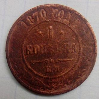 1 копейка 1870 год.Редкая!