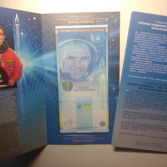 Сувенірна банкнота `Леонід Каденюк - перший космонавт незалежної України` в упаковці