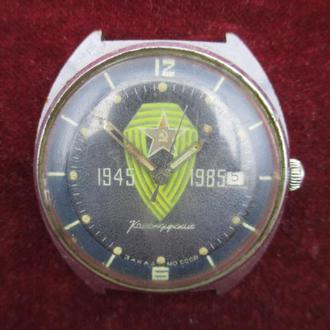Часы СССР Командирские 40 лет Победы