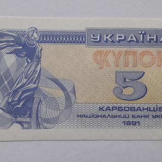 Украина, купон 5 карбованцев, 1991 г.