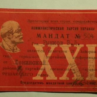 Мандат на партконференцию КПСС, Запорожье, 1960-ые