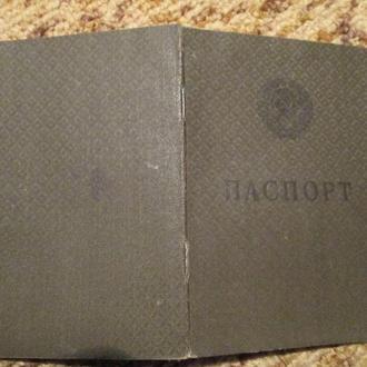 Паспорт СССР