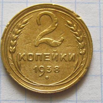 СССР_ 2 копейки 1938 года оригинал